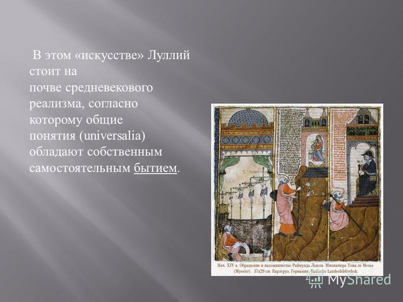 В этом « искусстве » Луллий стоит на почве средневекового реализма, согласно которому общие понятия (universalia) обладают собственным самостоятельным бытием.