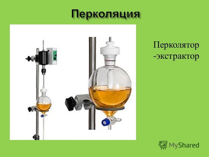 Перколятор - экстрактор