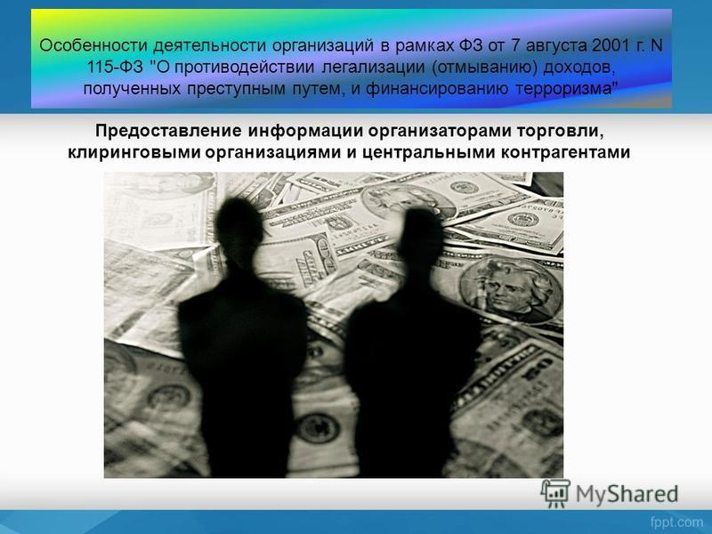Предоставление информации организаторами торговли, клиринговыми организациями и центральными контрагентами Особенности деятельности организаций в рамках ФЗ от 7 августа 2001 г. N 115-ФЗ