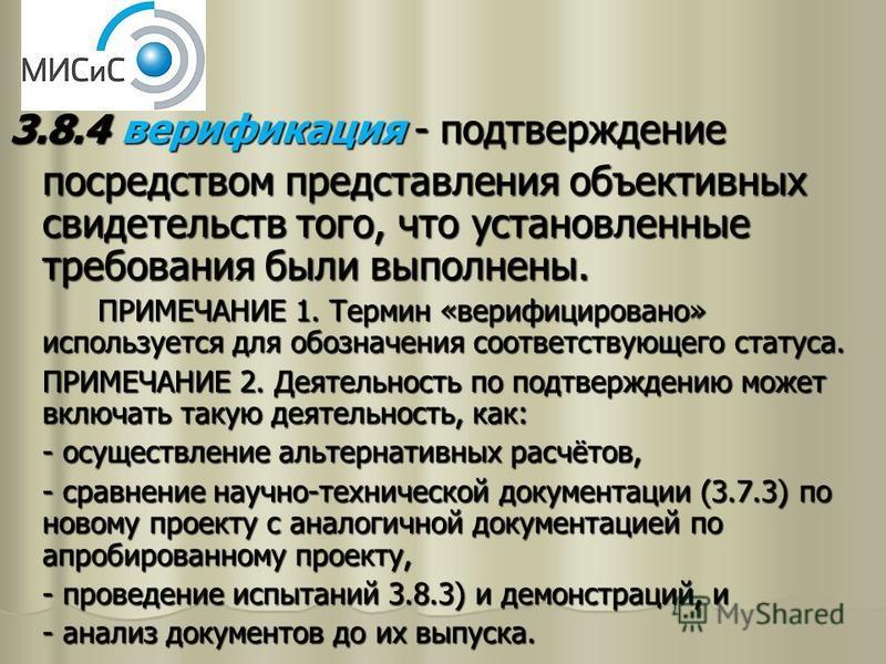 3.6.1 соответствие - выполнение требования (3.1.2). 3.6.1 соответствие - выполнение требования (3.1.2). 3.6.2 несоответствие - невыполнение требования. 3.6.2 несоответствие - невыполнение требования. 3.7.1 информация - значимые данные. 3.7.1 информац