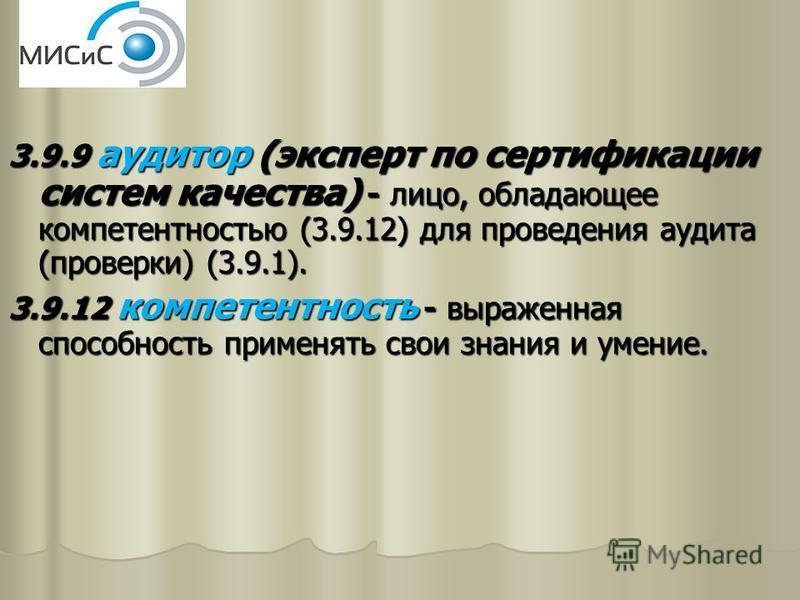 3.8.4 валидация - подтверждение посредством представления объективных свидетельств того, что требования, предназначенные для конкретного предполагаемого использования или применения, выполнены. ПРИМЕЧАНИЕ 1. Термин «подтверждено» используется для обо