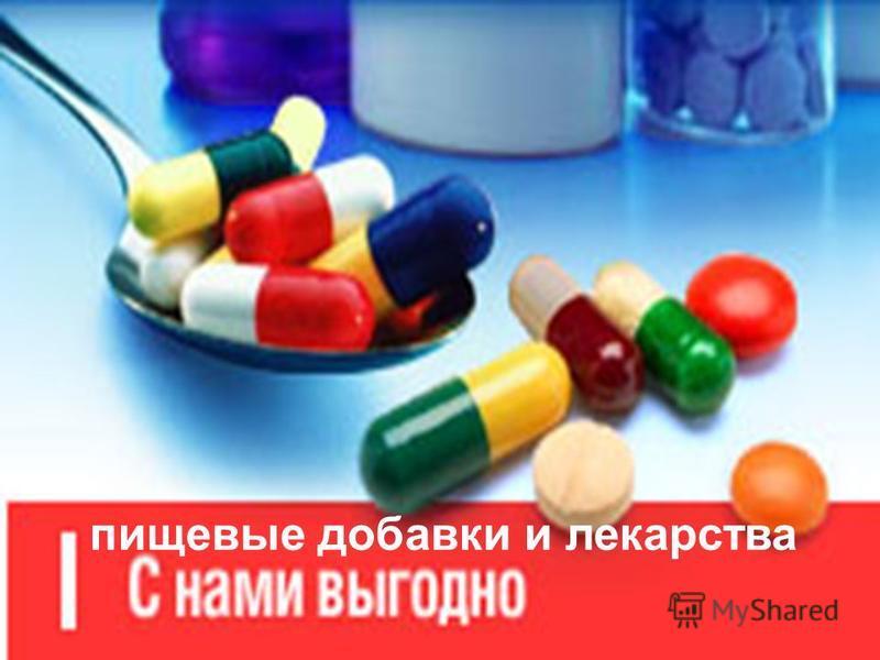 пищевые добавки и лекарства