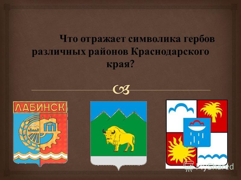 Что отражает символика гербов различных районов Краснодарского края ?