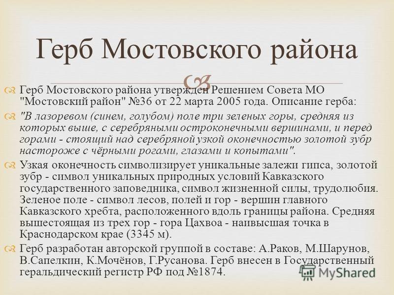 Герб Мостовского района утвержден Решением Совета МО