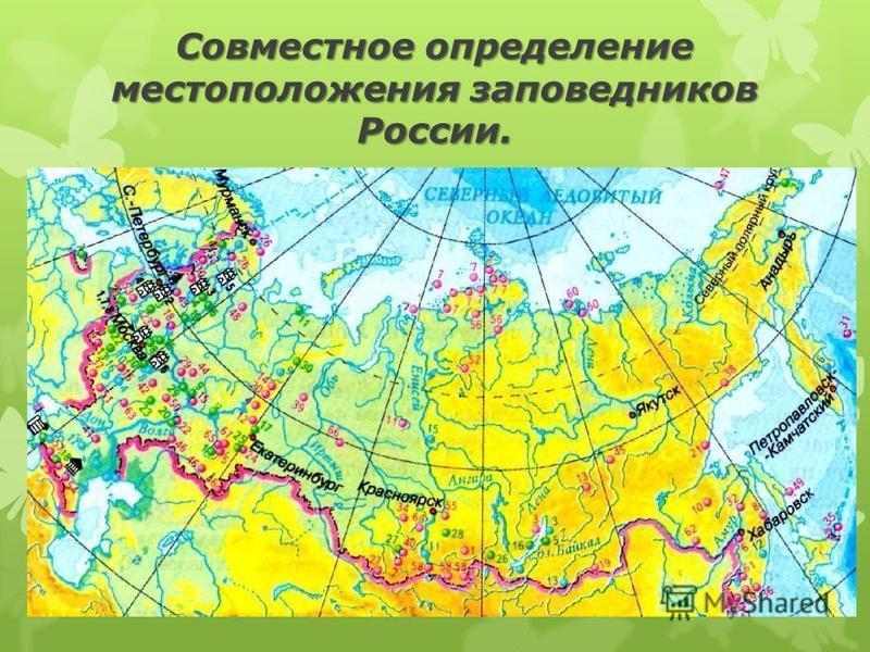 Совместное определение местоположения заповедников России.