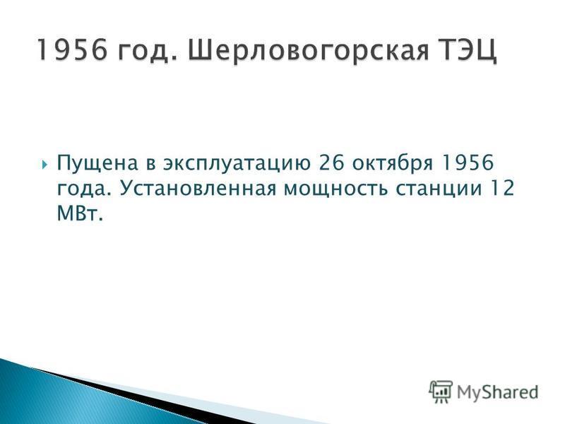 Пущена в эксплуатацию 26 октября 1956 года. Установленная мощность станции 12 МВт.