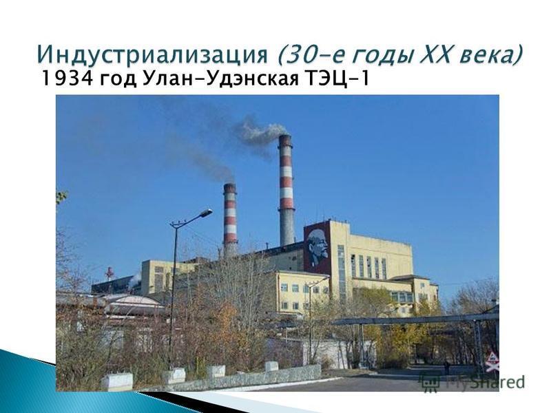 1934 год Улан-Удэнская ТЭЦ-1
