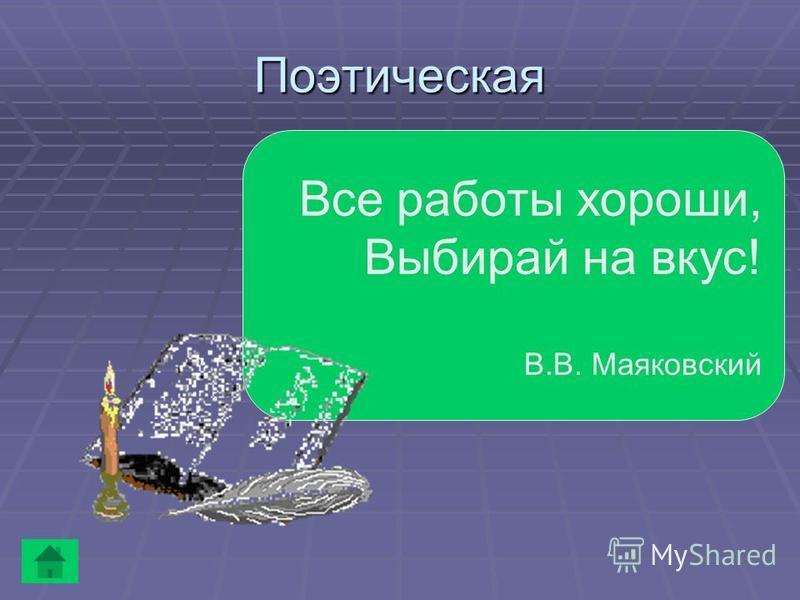 Поэтическая Все работы хороши, Выбирай на вкус! В.В. Маяковский