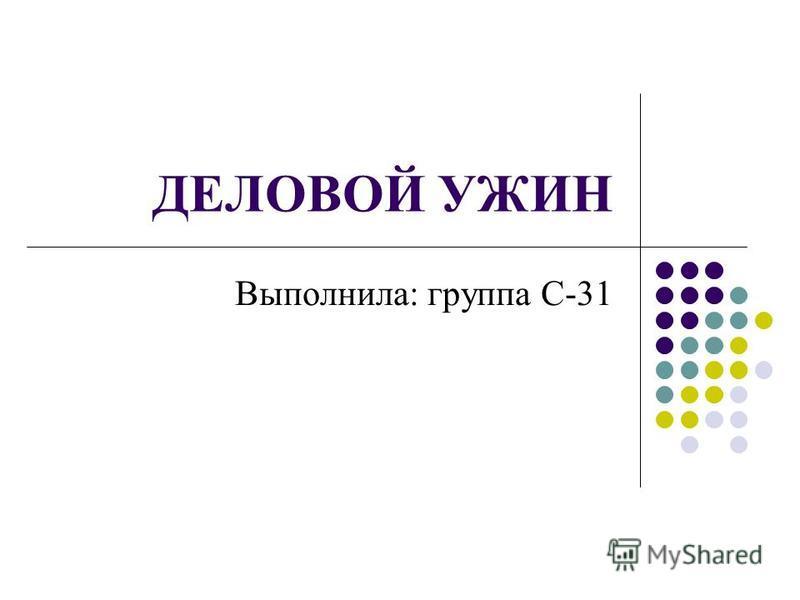 ДЕЛОВОЙ УЖИН Выполнила: группа С-31