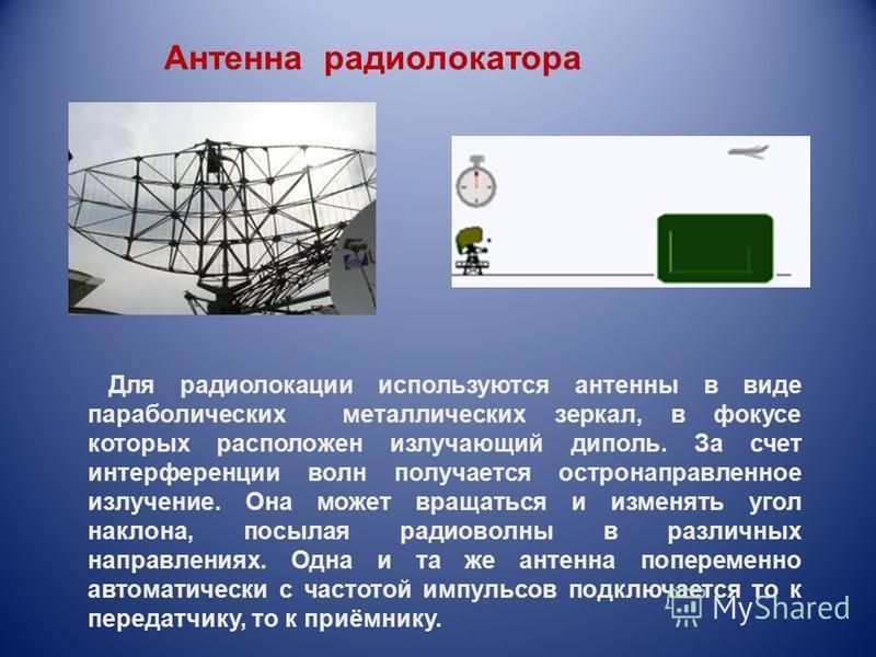 Радиолокация основана на явлении отражения радиоволн от различных объектов. Заметное отражение возможно от объектов в том случае, если их линейные размеры превышают длину электромагнитной волны. Поэтому радары работают в диапазоне СВЧ (10 8 -10 11 Гц