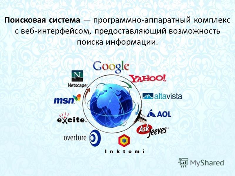 Поисковая система программно-аппаратный комплекс с веб-интерфейсом, предоставляющий возможность поиска информации.