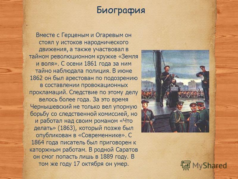 Биография Вместе с Герценым и Огаревым он стоял у истоков народнического движения, а также участвовал в тайном революционном кружке «Земля и воля». С осени 1861 года за ним тайно наблюдала полиция. В июне 1862 он был арестован по подозрению в составл