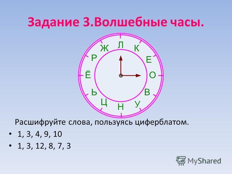 Задание 3. Волшебные часы. Расшифруйте слова, пользуясь циферблатом. 1, 3, 4, 9, 10 1, 3, 12, 8, 7, 3