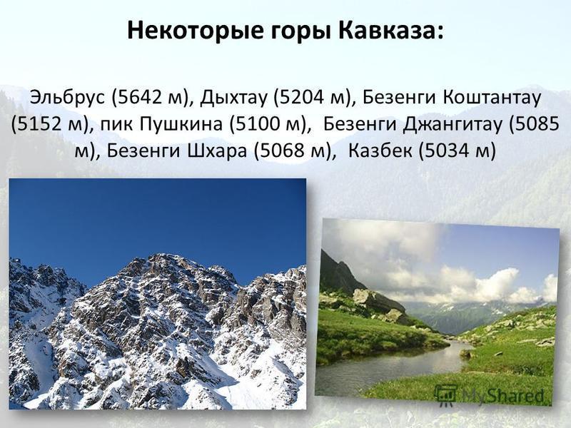 Эльбрус (5642 м), Дыхтау (5204 м), Безенги Коштантау (5152 м), пик Пушкина (5100 м), Безенги Джангитау (5085 м), Безенги Шхара (5068 м), Казбек (5034 м) Некоторые горы Кавказа:
