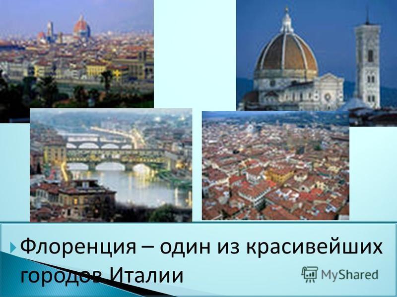 Флоренция – один из красивейших городов Италии