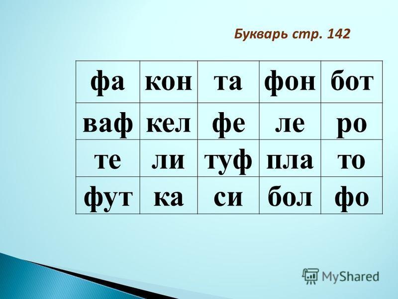 Букварь стр. 142 факонтафонбот вафкелфелеро телитуфплато футкасиболфо