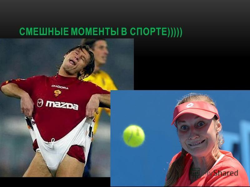 СМЕШНЫЕ МОМЕНТЫ В СПОРТЕ)))))
