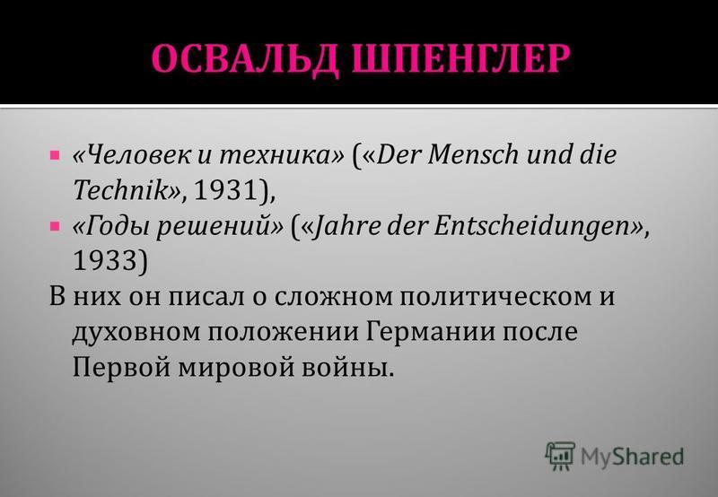 « Человек и техника » («Der Mensch und die Technik», 1931), « Годы решений » («Jahre der Entscheidungen», 1933) В них он писал о сложном политическом и духовном положении Германии после Первой мировой войны.