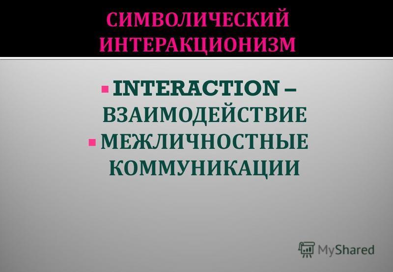 INTERACTION – ВЗАИМОДЕЙСТВИЕ МЕЖЛИЧНОСТНЫЕ КОММУНИКАЦИИ