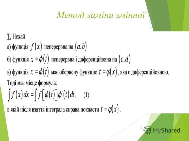 Метод заміни змінної 13