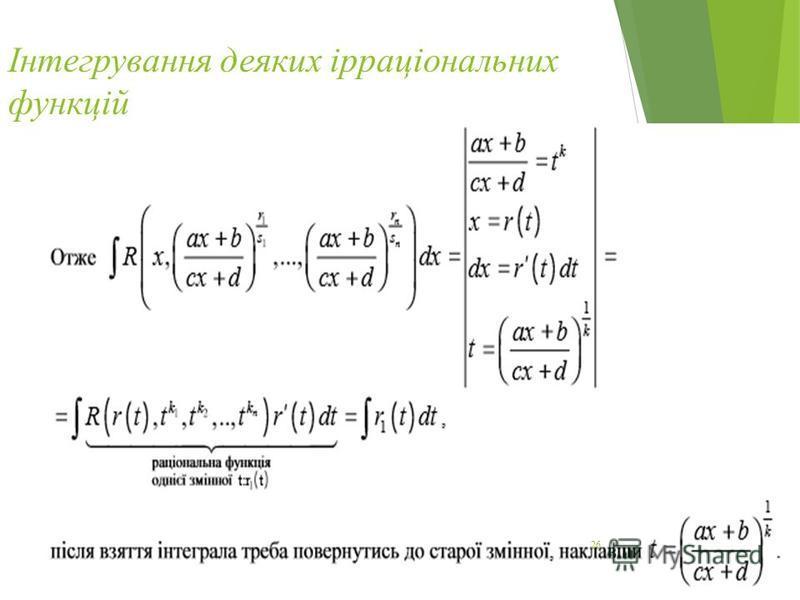 Інтегрування деяких ірраціональних функцій 26