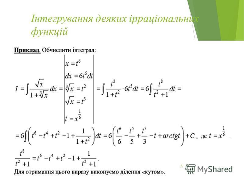 Інтегрування деяких ірраціональних функцій 27