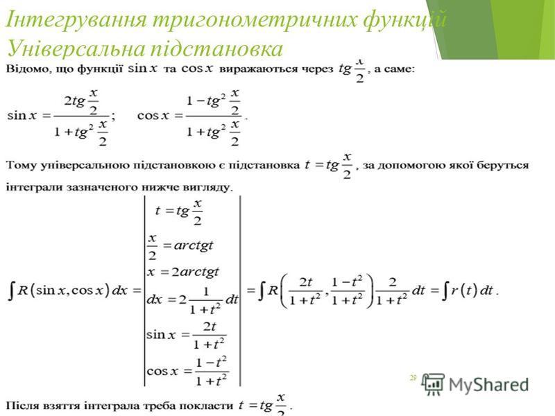 Інтегрування тригонометричних функцій Універсальна підстановка 29