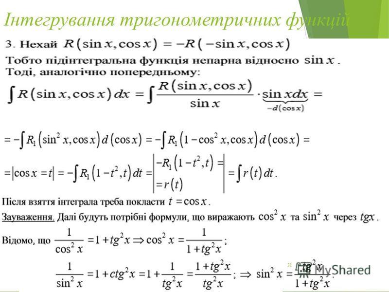 Інтегрування тригонометричних функцій 31