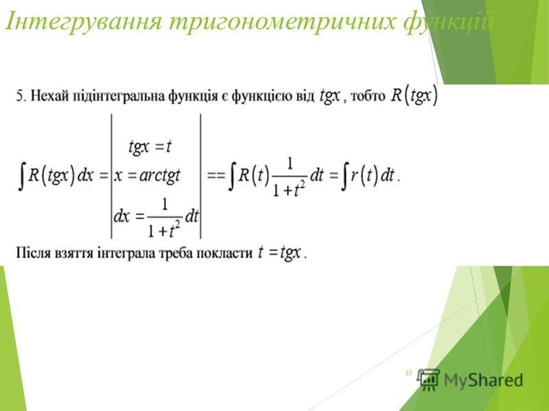 Інтегрування тригонометричних функцій 33