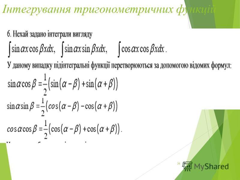 Інтегрування тригонометричних функцій 34
