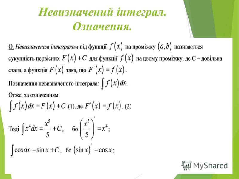Невизначений інтеграл. Означення. 5