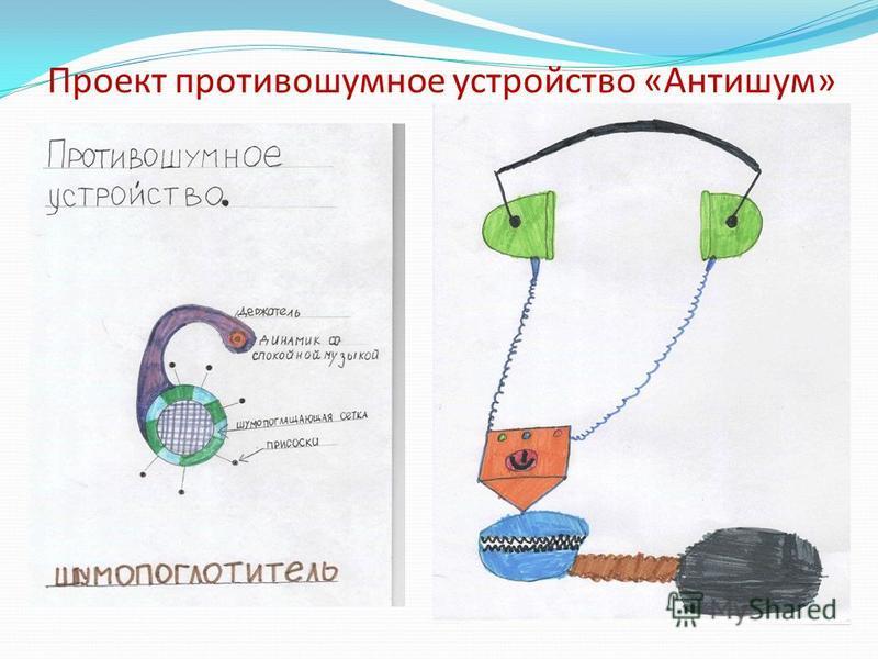 Проект противошумное устройство «Антишум»