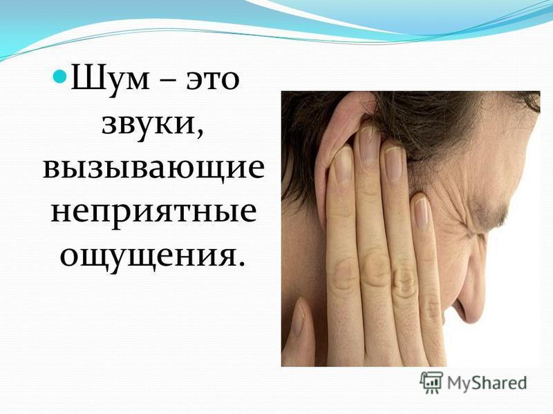 Шум – это звуки, вызывающие неприятные ощущения.