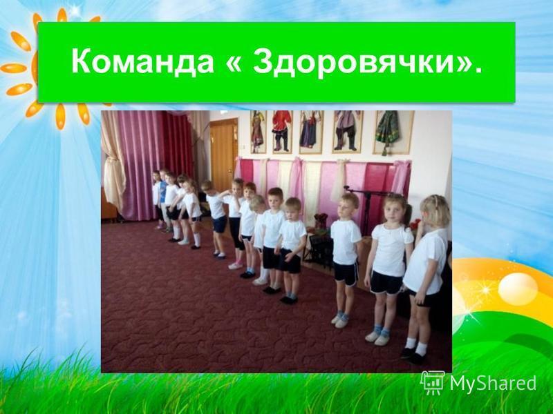 Команда « Здоровячки».