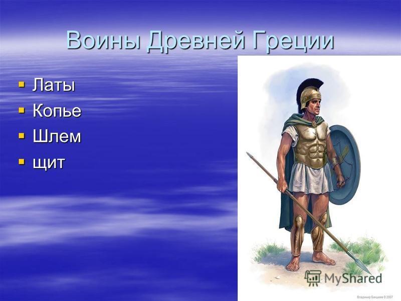 Воины Древней Греции Латы Латы Копье Копье Шлем Шлем щит щит