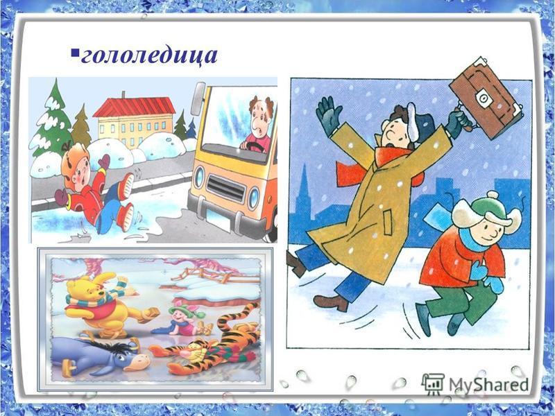 Зимние явления природы оттепель