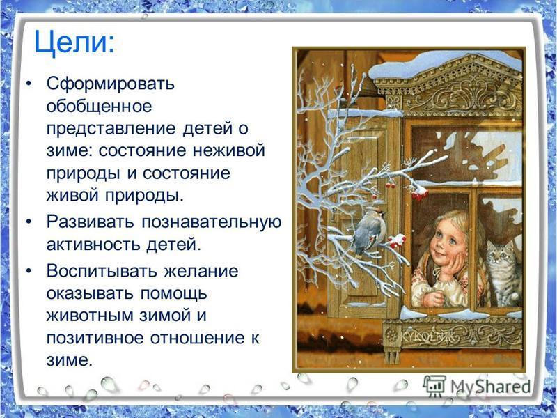 Обобщающая беседа о зиме в старшей группе ДОУ «Как много интересного бывает зимой»
