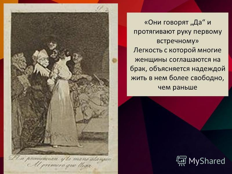 «Они говорят Да и протягивают руку первому встречному» Легкость с которой многие женщины соглашаются на брак, объясняется надеждой жить в нем более свободно, чем раньше