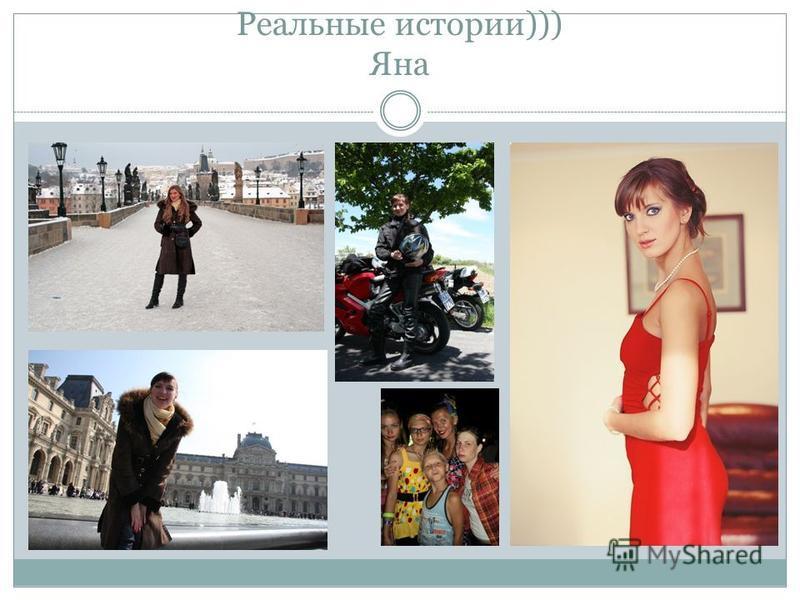 Реальные истории))) Яна