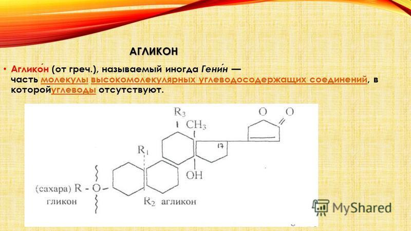 АГЛИКОН Агликон (от греч.), называемый иногда Генин часть молекулы высокомолекулярных углеводосодержащих соединений, в которойуглеводы отсутствуют.молекулывысокомолекулярных углеводосодержащих соединенийуглеводы