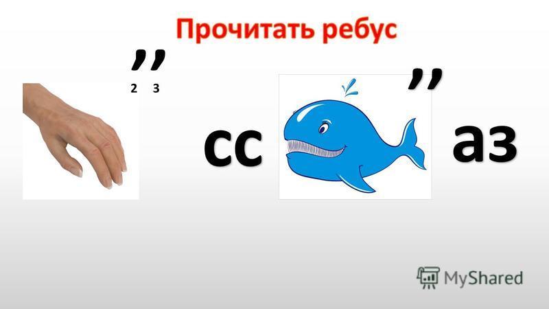 ,, 2 3 сс,, аз