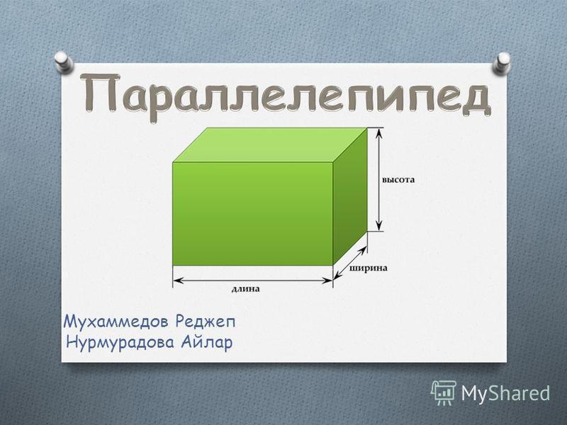 Мухаммедов Реджеп Нурмурадова Айлар