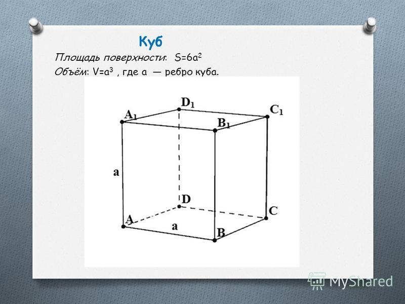 Куб Площадь поверхности: S=6a 2 Объём: V=a 3, где a ребро куба.