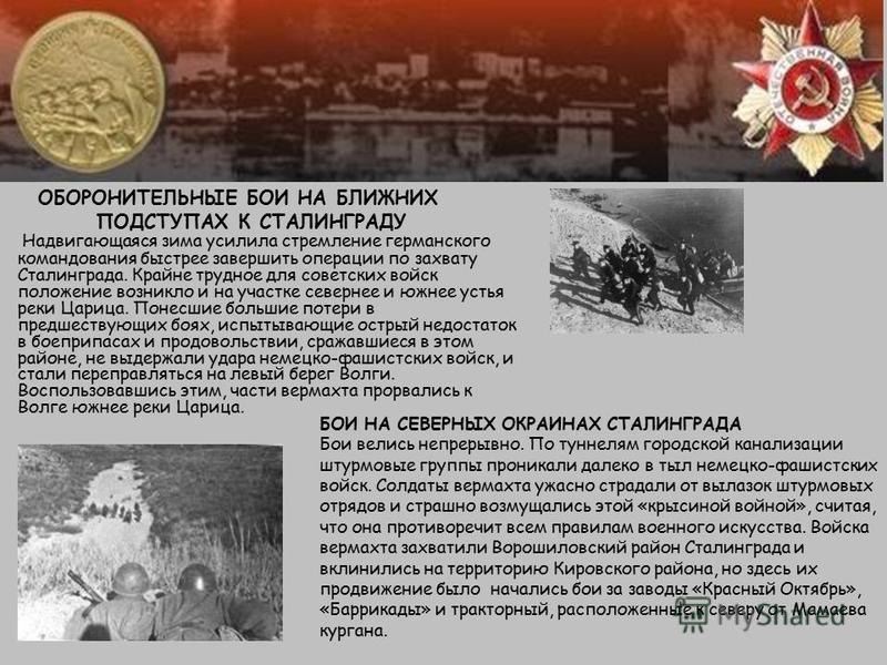 СРАЖЕНИЕ ЗА СТАЛИНГРАД ОБОРОНИТЕЛЬНЫЕ БОИ НА БЛИЖНИХ ПОДСТУПАХ К СТАЛИНГРАДУ Надвигающаяся зима усилила стремление германского командования быстрее завершить операции по захвату Сталинграда. Крайне трудное для советских войск положение возникло и на