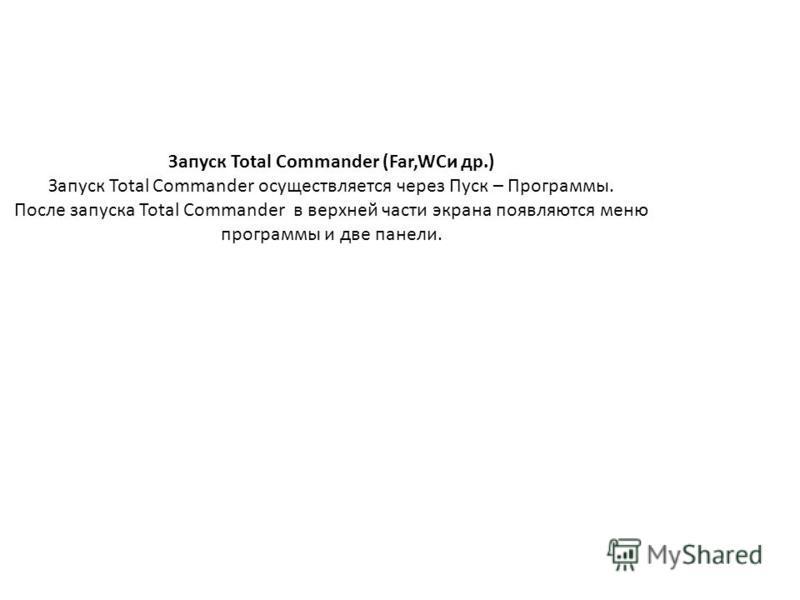 Запуск Total Commander (Far,WCи др.) Запуск Total Commander осуществляется через Пуск – Программы. После запуска Total Commander в верхней части экрана появляются меню программы и две панели.