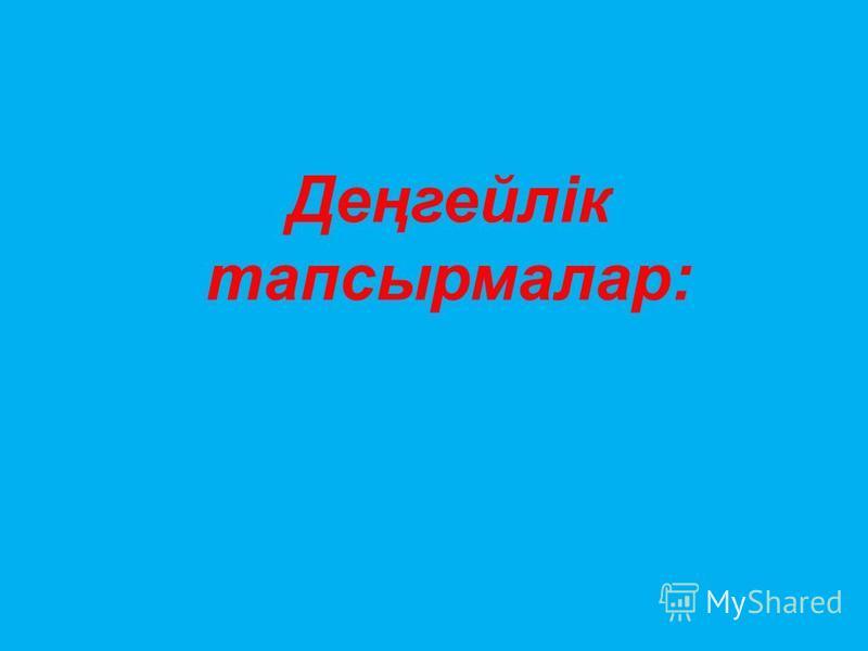 Деңгейлік тапсырмалар: