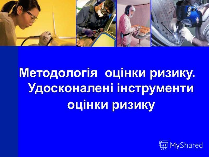 ILO SAFEWORK Методологія оцінки ризику. Удосконалені інструменти оцінки ризику