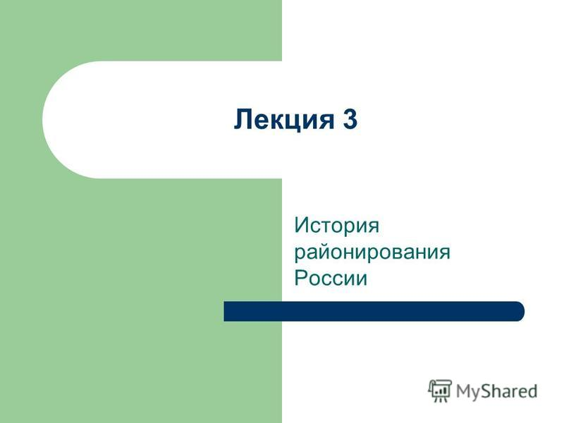 Лекция 3 История районирования России