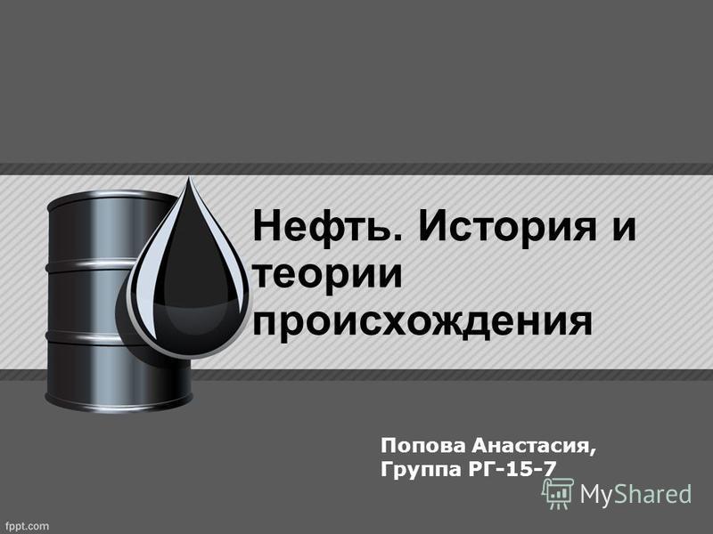 Нефть. История и теории происхождения Попова Анастасия, Группа РГ-15-7