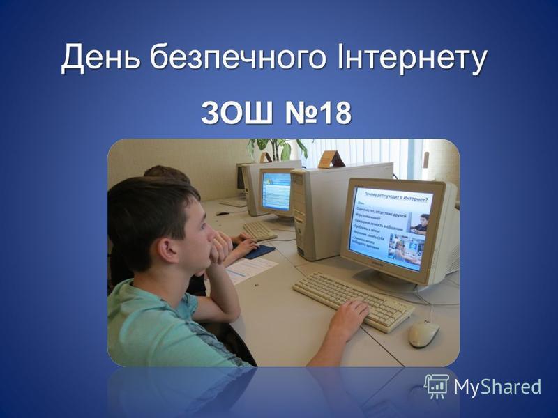 День безпечного Інтернету ЗОШ 18